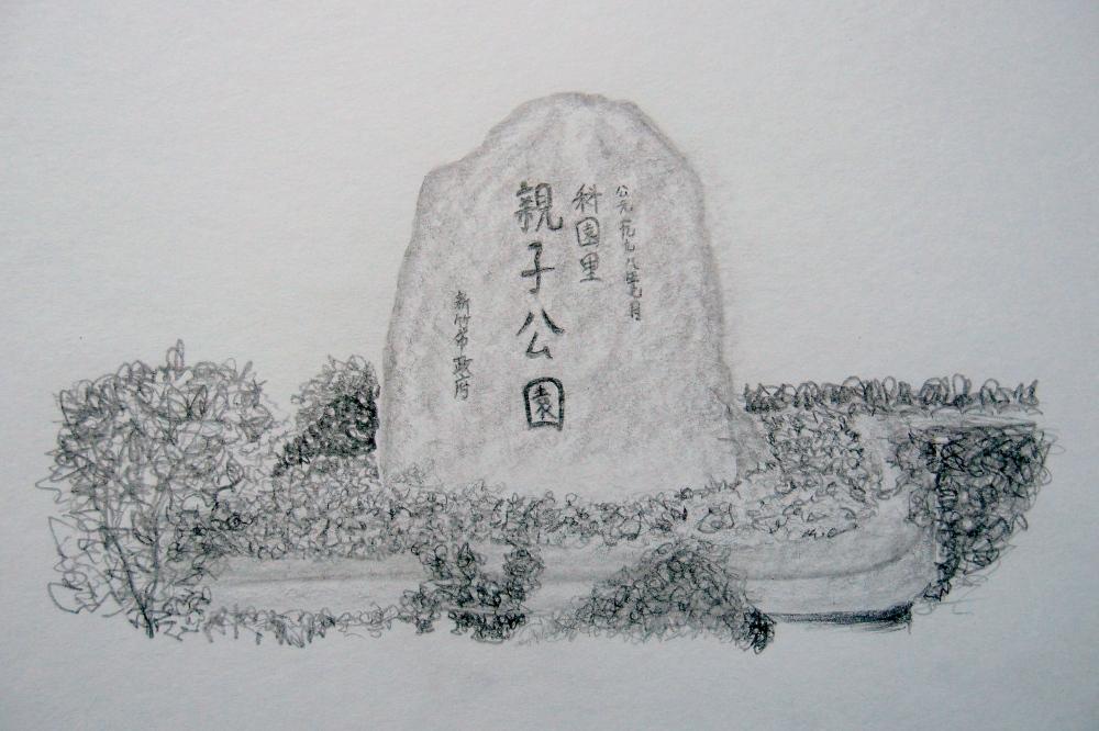 Travel Sketch Illustration | Hsinchu Science Industrial Park Taiwan